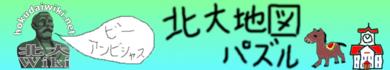 北大地図パズル紹介バナー