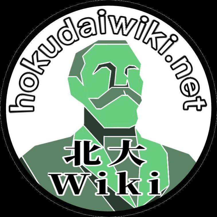 北大Wiki雑記録